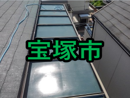 宝塚市の雨漏り修理や屋根修理!愛の現場レポート!