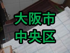 大阪市中央区の雨漏り修理や屋根修理!愛の現場レポート!