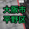 大阪市平野区の雨漏り修理や屋根修理!愛の現場レポート!