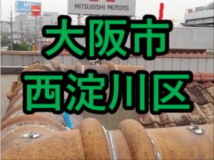 大阪市西淀川区の雨漏り修理や屋根修理!愛の現場レポート!