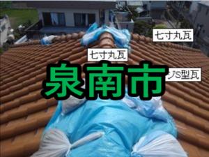 泉南市の雨漏り修理や屋根修理!愛の現場レポート!
