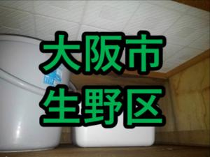 大阪市生野区の雨漏り修理や屋根修理!愛の現場レポート!