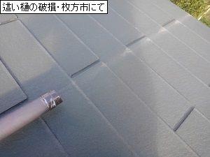 大阪府枚方市の屋根修理