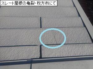 大阪府枚方市のスレート屋根修理