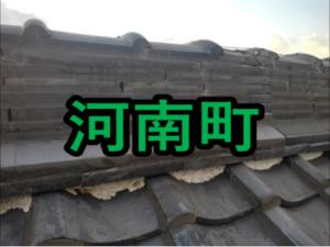 南河内郡の雨漏り修理や屋根修理愛の現場レポート!