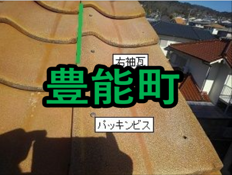 豊能群豊能町の雨漏り修理や屋根修理!愛の現場レポート!