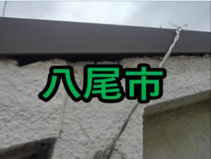 八尾市の雨漏り修理や屋根修理!愛の現場レポート!
