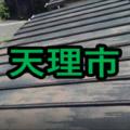 天理市の雨漏り修理や屋根修理!愛の現場レポ―ト!
