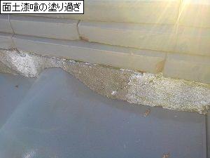 屋根修理・雨漏り修理岸和田市