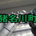 猪名川町の雨漏り修理や屋根修理!愛の現場レポート!