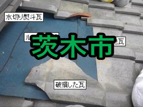 茨木市の雨漏り修理や屋根修理!愛の現場レポート!