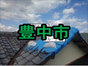 豊中市の雨漏り修理や屋根修理!愛の現場レポート!