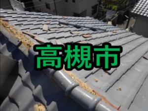 高槻市の雨漏り修理や屋根修理!愛の現場レポート!