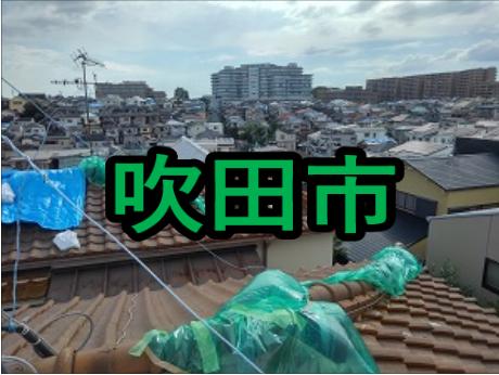 吹田市の雨漏り修理や屋根修理!愛の現場レポート!