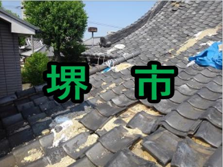 堺市の雨漏り修理や屋根修理!愛の現場レポート!