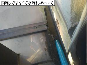 堺市の雨漏りではなくて水漏れ