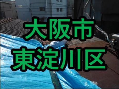 大阪市東淀川区の雨漏り修理や屋根修理!愛の現場レポート!