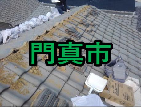 門真市の雨漏り修理や屋根修理!愛の現場レポート!