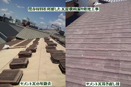 セメント瓦の葺き直し工事
