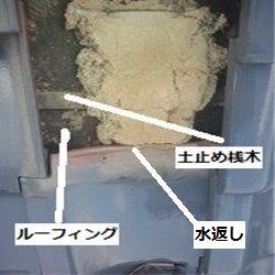 ルーフィング(防水紙)を張り替えれば雨漏りは直る?最新版!