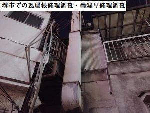 堺市での瓦屋根修理調査・雨漏り修理調査