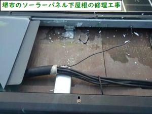 堺市のソーラーパネル下屋根の修理工事