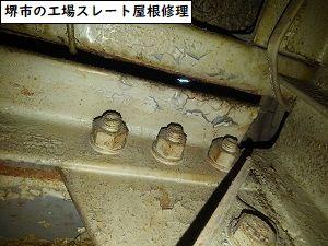堺市の工場スレート雨漏り修理調査