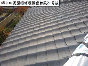 堺市の瓦屋根修理調査台風21号後