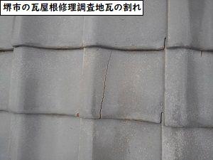 堺市の瓦屋根修理調査地瓦の割れ