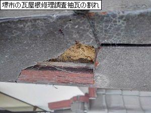堺市の瓦屋根修理調査袖瓦の割れ