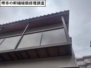 堺市の軒樋破損修理調査