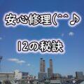 大阪の瓦屋根修理職人が知る雨漏り修理の適正費用12の秘訣