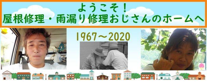 大阪,兵庫,奈良の方へ瓦屋根修理、雨漏り修理の安心を届ける屋根屋