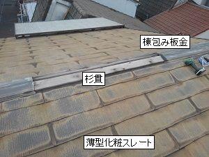大阪市城東区での雨漏り修理・屋根修理