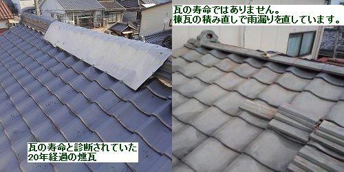 瓦の寿命と言われていた屋根