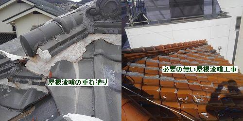 間違った施工の屋根漆喰工事