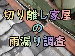 京都市伏見区での切り離し家屋の雨漏り調査
