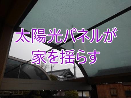 屋根の太陽光パネルが家を揺らす