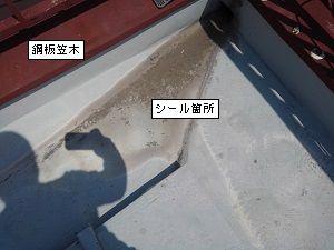西成区の雨漏り修理屋根修理