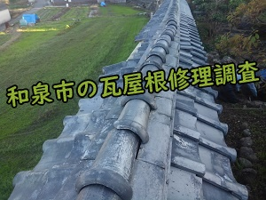 和泉市の塀瓦修理