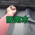阪南市の雨漏り修理や屋根修理!愛の現場レポ―ト!