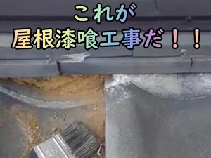 これが屋根漆喰工事だ!!