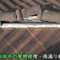 岸和田市の屋根修理・雨漏り修理