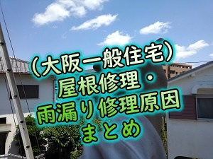 (大阪一般住宅)屋根修理・雨漏り修理原因まとめ