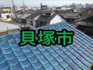貝塚市の雨漏り修理や屋根修理!愛の現場レポート!