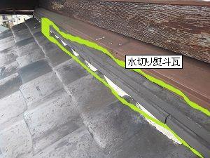 水切り熨斗瓦からの雨漏り